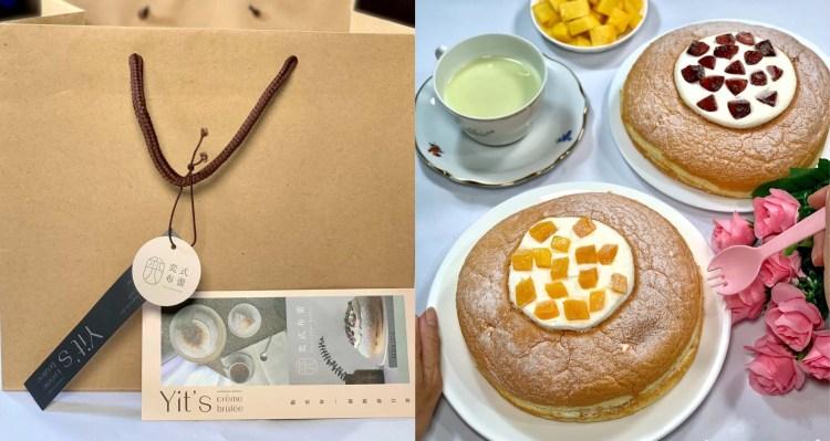【宅配美食】奕式布蕾|厚實的布蕾、清爽的鮮奶油、鬆軟的蛋糕體、新鮮飽滿的水果,層層堆疊的口感好享受!