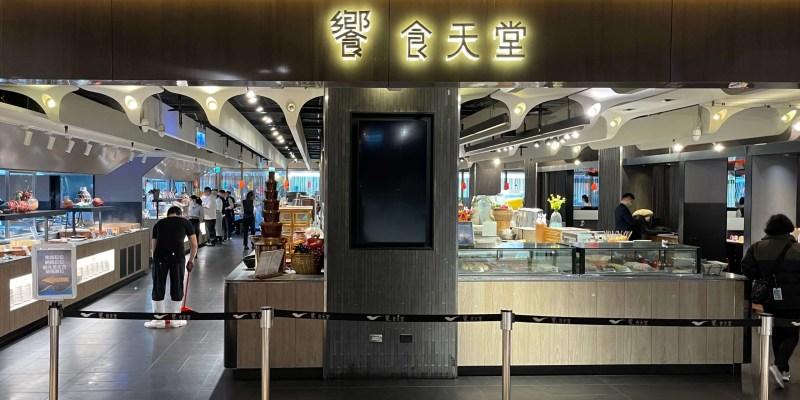 饗食天堂2021年菜單、最新消息及分店資訊 (10月更新)