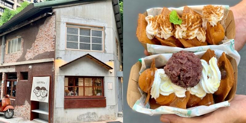 【台北美食】魚刺人雞蛋糕 從台中起家,坐落於古亭商圈巷弄內的老宅雞蛋糕,每個角落都充滿著濃厚的復古氛圍