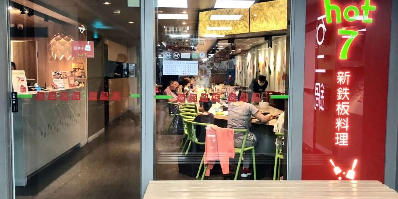 hot 7  2021年外帶菜單、內用菜單、最新消息及分店資訊 (9月更新)