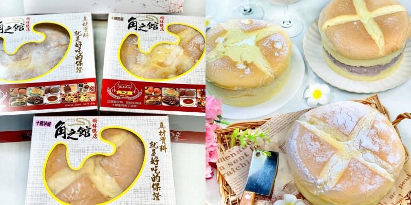 【樹林美食】角之館 新北伴手禮推薦!一次滿足原味、大甲芋泥及日本四葉奶霜三種口味的生乳布丁蛋糕,還有芋泥控不可錯過的芋泥奶酪