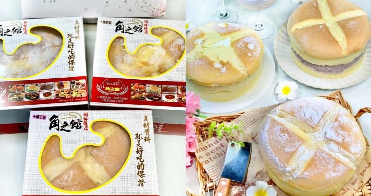【樹林美食】角之館|新北伴手禮推薦!一次滿足原味、大甲芋泥及日本四葉奶霜三種口味的生乳布丁蛋糕,還有芋泥控不可錯過的芋泥奶酪