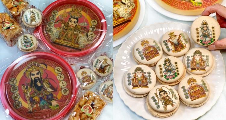 【南投美食】金妮蛋糕|在地糕餅老店!新品牌「神於粁惠」以神佛彩繪大餅及神佛馬卡龍甜點為主軸,獨出新裁的設計好讓人印象深刻~