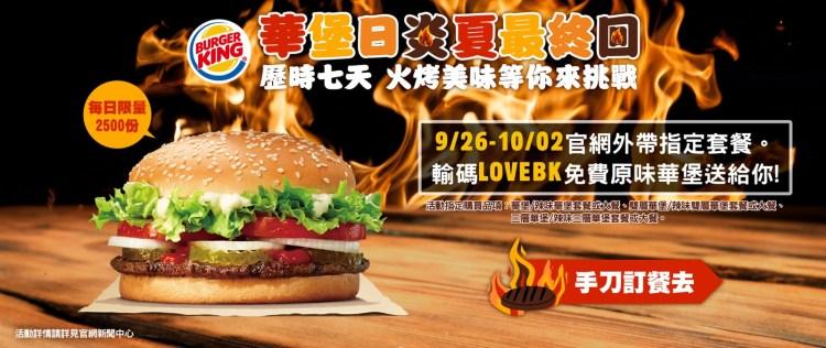 9/26-10/2 限時七天!買一送一!漢堡王「華堡日」輸入優惠代碼,免費華堡送給你!