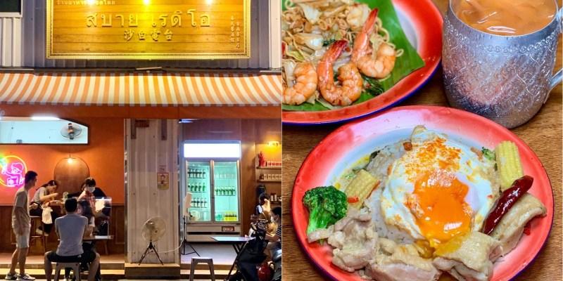 【台南美食】沙白電台 新開幕!超道地的泰式料理,開放式的用餐氛圍彷佛置身於泰國