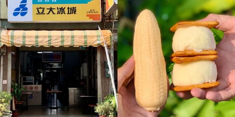 【台南美食】立大冰城|營業三十多年的老字號冰品店,來這必買超逼真的玉米冰!