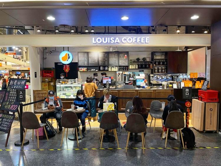 路易莎咖啡2021年菜單、最新消息及分店資訊 (10月更新)