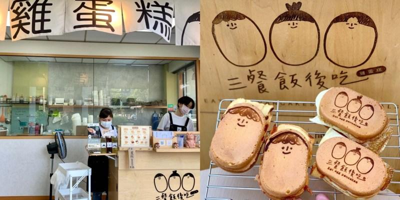 【蘆洲美食】三餐飯後吃雞蛋糕 超可愛的韓式雞蛋糕,就算不能出國也能享有!