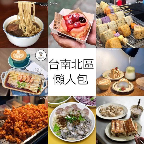 台南北區美食懶人包