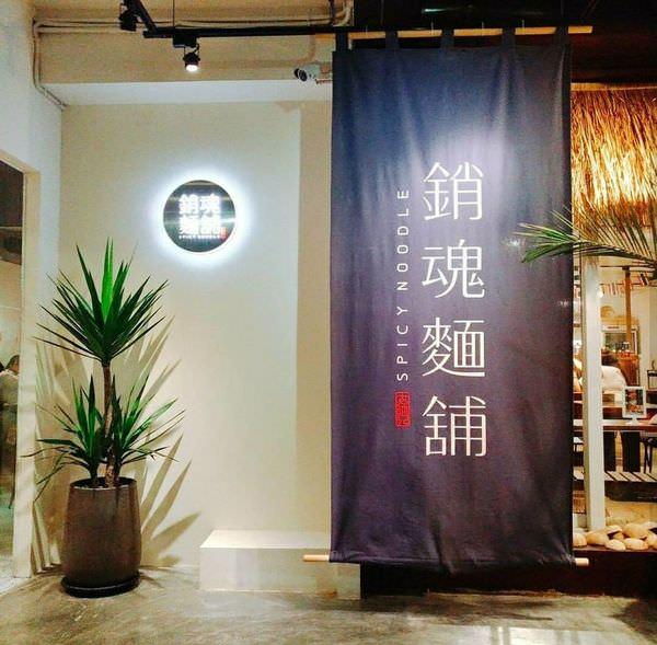 「台北中山區」讓人很銷魂的銷魂麵舖 – 大師兄銷魂麵舖