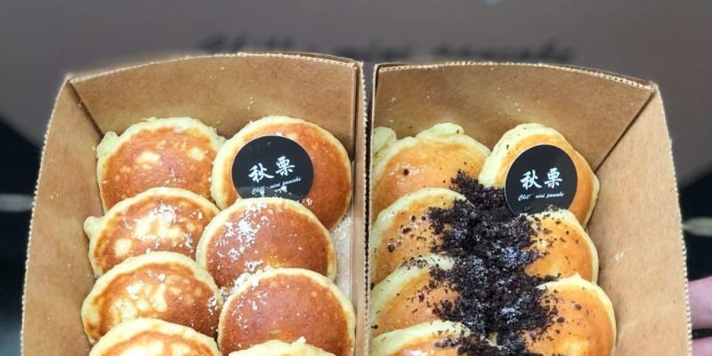 「彰化」餐車式的小鬆餅「秋栗小鬆餅」一顆顆好療癒啊~