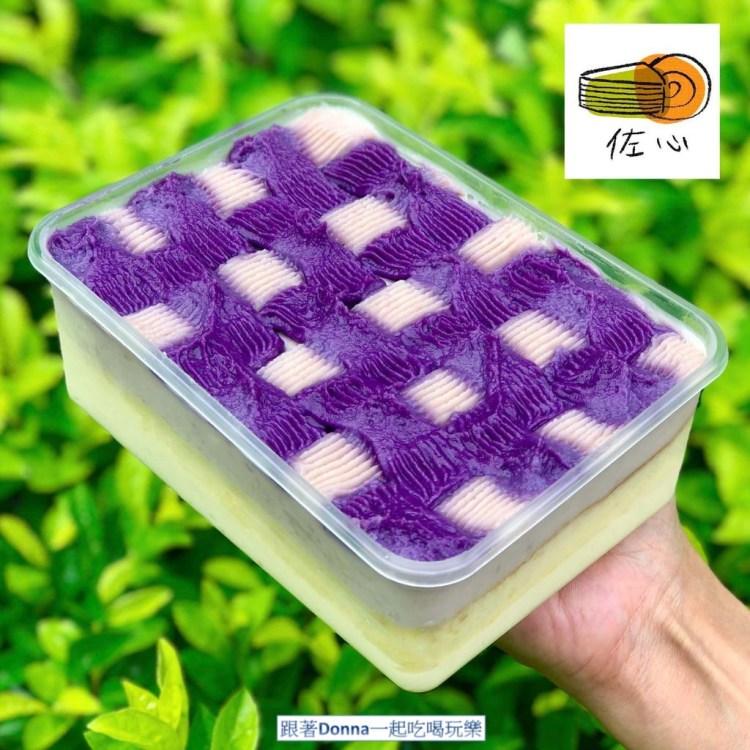 「面交甜點」一次滿足五種千層~必吃「佐心」紫薯芋泥盒!