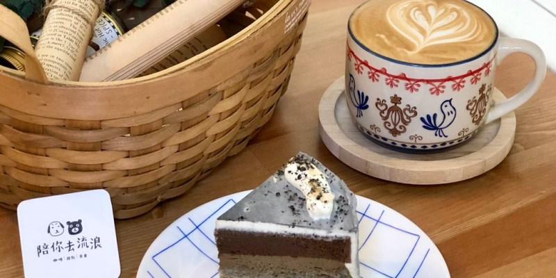 「桃園」寵物友善咖啡廳~每日都有不同的甜點唷!「陪你去流浪」