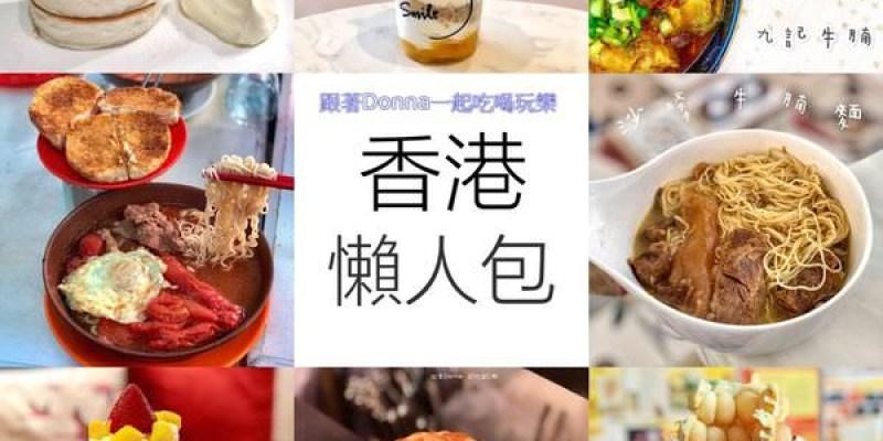 「2019.08.08 更新」香港懶人包 | 香港四天三夜必吃美食懶人包都在這 各式各樣的食物應有盡有 讓你一次滿足 四天都能吃飽吃滿 還會穿插一些景點 讓你有得吃也有得玩 !