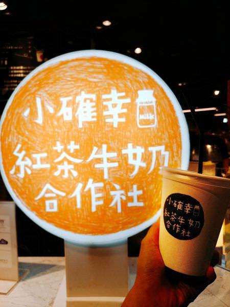 「台北信義區」喝了會有小確幸的紅茶牛奶 – 小確幸紅茶牛奶社