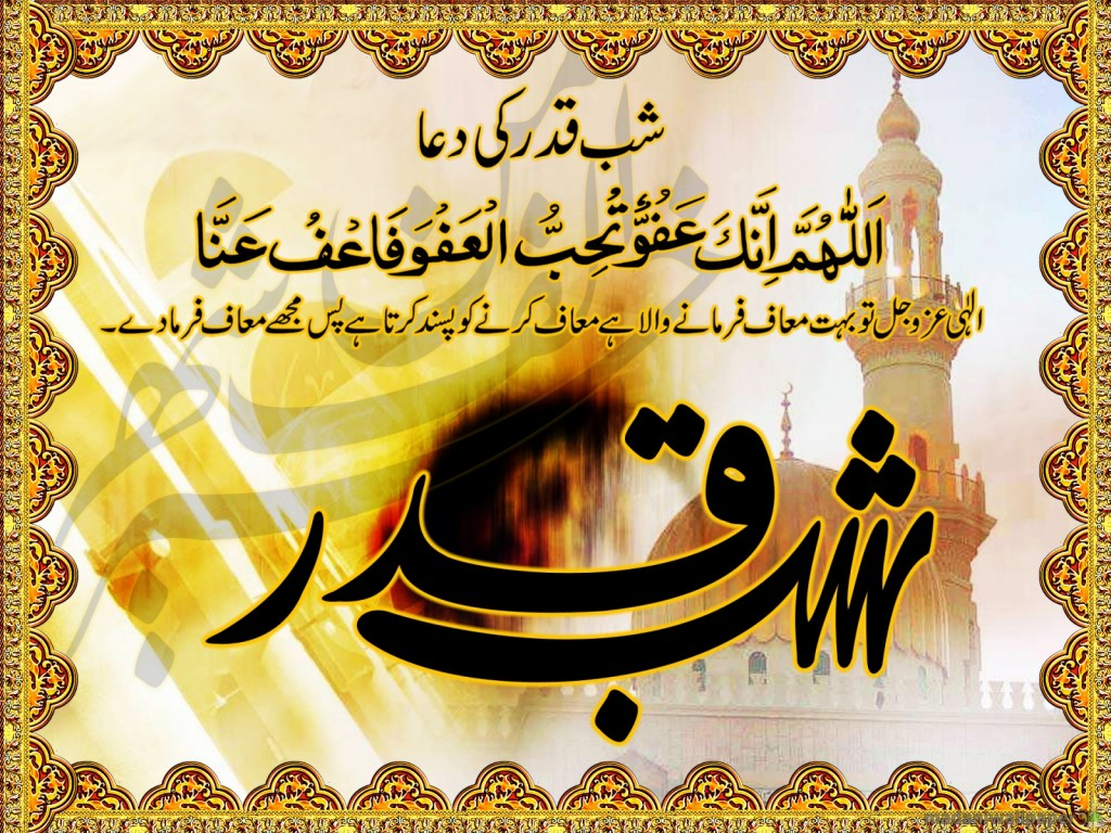 Shab E Qadar Mubarak Images Wallpapers Photos Of Lailatul Qadr Donpk