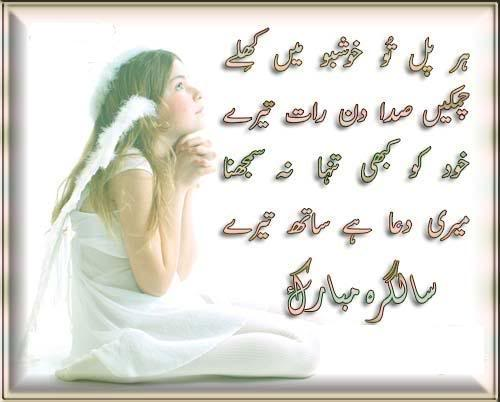 Poetry Birthday Urdu Happy