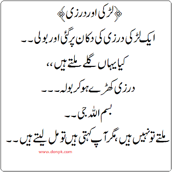 Funny Jokes Quotes sms Poetry in Urdu