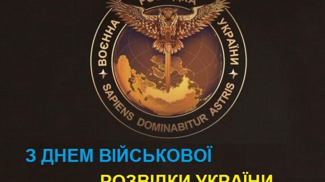В Украине отмечают День военной разведки: Хомчак обратился ...