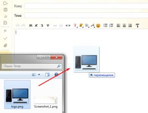 Вставить картинку в письмо на yandex-почте | Компьютер для ...