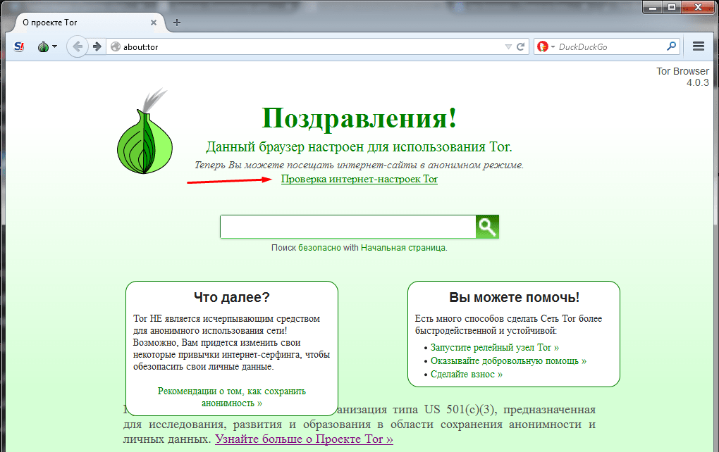 Настройка tor browser для firefox hydraruzxpnew4af hydra onion market hydra2web