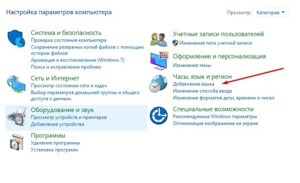 Как добавить русский язык в Windows 10