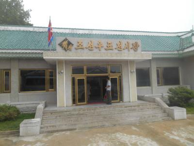 stamp shop kaesong
