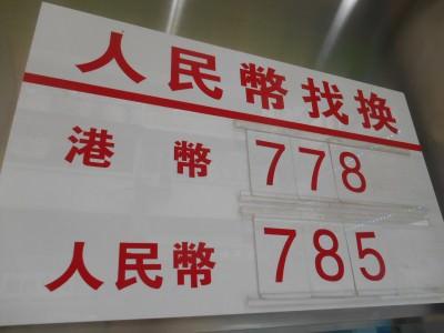 sheung shui china hong kong border
