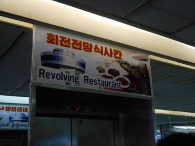 The revolving restaurant on the 47th floor.