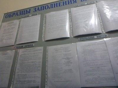 Information board inside the Uzbekistan Embassy in Bishkek, Kyrgyzstan