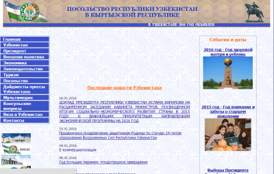 How to get a letter of invitation for visiting uzbekistan dont uzbekistan embassy in bishkek website stopboris Gallery