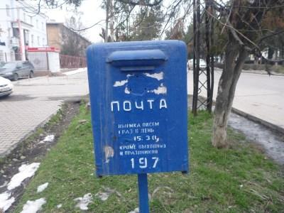 Post Box in Bishkek