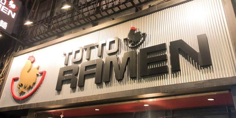 台北   鳥人拉麵 中山店 Totto Ramen 台北深夜拉麵,紐約來的拉麵,菜單推薦