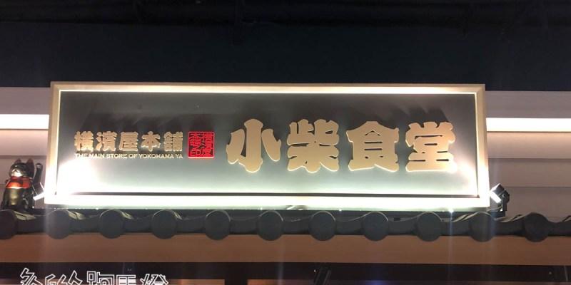 桃園   橫濱屋本舖小柴食堂 大江美食 日本直送鰻魚飯