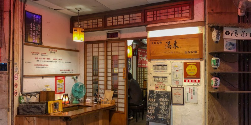 台北   北投名物 滿來溫泉拉麵 man-lai,新北投泡湯必吃拉麵,炸麻糬超好吃