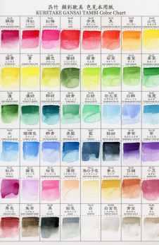 Gansai Water Color Chart