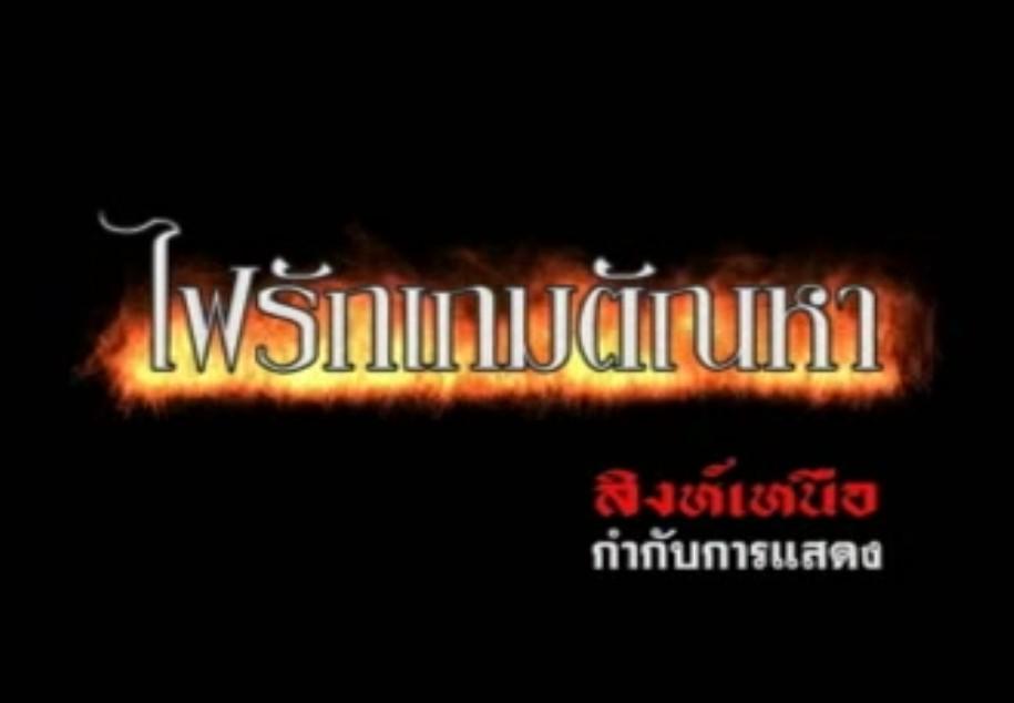 หนังโป๊ไทย 20+ เรื่อง ไฟรักเกมตัณหา