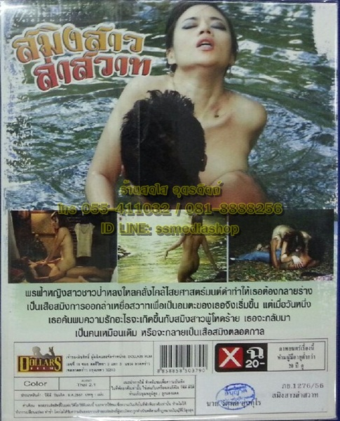 หนังโป๊ไทย 18+ เรื่อง สมิงสาวล่าสวาท แป้ง อรอุมา (หนังอาร์ไทย R) ไทย อิโรติก หนัง R 18+