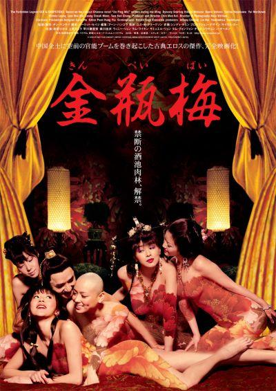หนังโป๊จีน 18+ เรื่อง บทรักอมตะ ภาค 1 The Forbidden Ledend Sex and Chopsticks Duology ( 2008 )