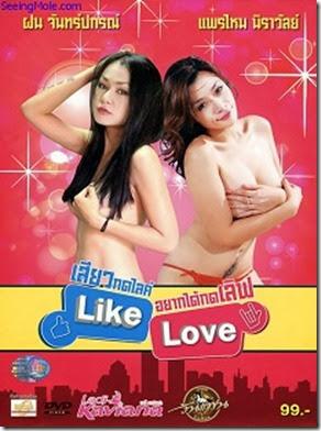 หนังโป๊ไทย 18+ เรื่อง เสียวกดไลค์ อยากได้กดเลิฟ (2012) แป้ง อรอุมา ไทยอิโรติก หนัง R 18+