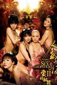 หนังโป๊จีน 18+ เรื่อง บทรักอมตะ ภาค 2 The Forbidden Ledend Sex and Chopsticks Duology ( 2009 )
