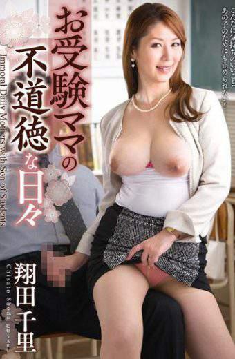JAV หนังโป๊ญี่ปุ่น แนวครอบครัว คุณแม่สาวใหญ่ ต้องเย็ดกะคุณครูเพื่อให้ลูกสอบผ่าน VEC-156 Shouda Chisato