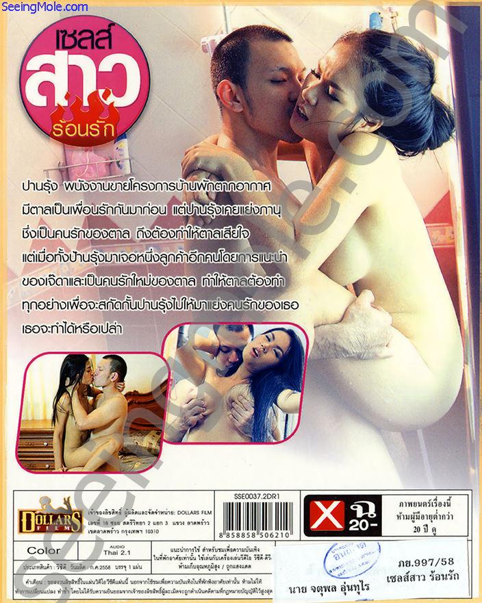 หนังโป๊ไทย 18+ เรื่อง เซลล์สาวร้อนรัก หนังโป๊ไทย ที่ไปฉายในเกาหลี