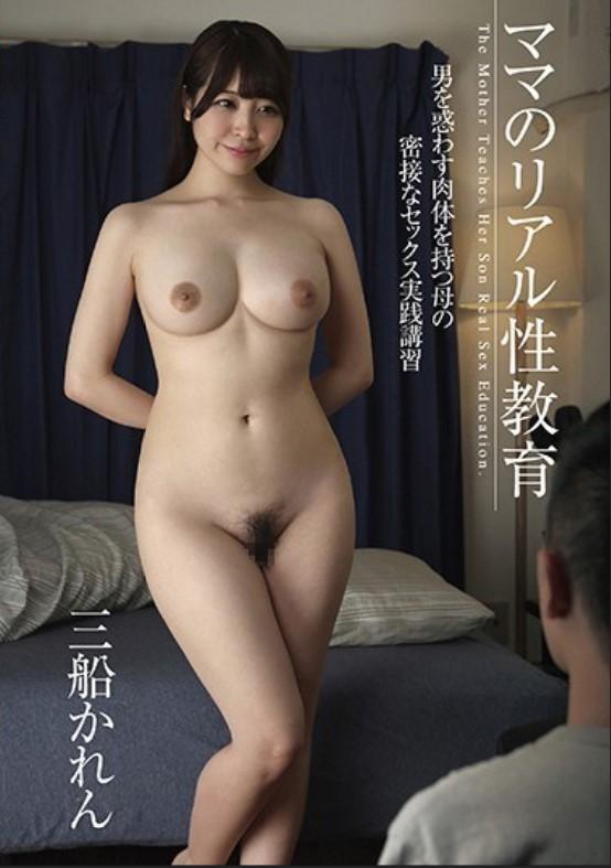 AV-SUBTHAI หนังโป๊ญี่ปุ่น ซับไทย เรื่อง คำสั่งสอน(เสียว)จากคุณแม่วัยสาว ID: GVG-971 Karen Mifune