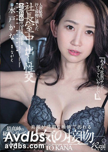 AV-SUBTHAI หนังโป๊ญี่ปุ่น ซับไทย เรื่อง ชะตาพลิก ซอยยิกเข้าหน้า ID: JUL-331 Kana Mito