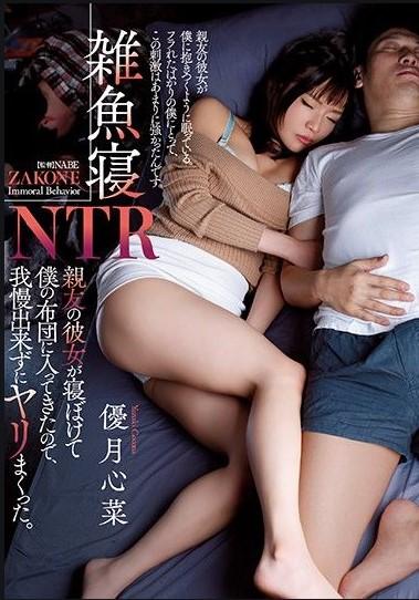 AV-SUBTHAI หนังโป๊ญี่ปุ่น ซับไทย เรื่อง จกหม้อฟรีดีกรีเมียเพื่อน ID: ATID-425 Cocona Yuzuki