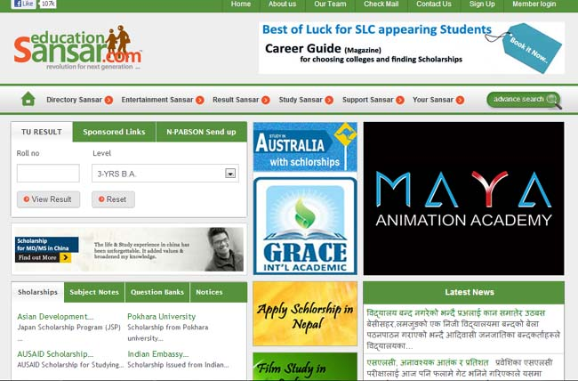education sansar with ads