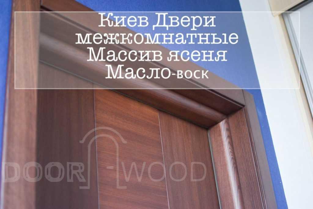киев двери межкомнатные