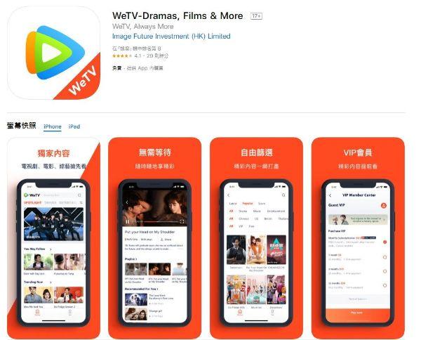 騰訊旗下「WeTV」登臺超低價搶客 政府卻收不到稅 - 今周刊