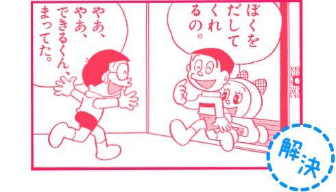 いきなり!!! ドラチャンクイズ ドラえもんチャンネル
